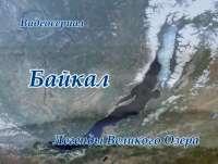 Байкал. Легенды великого озера - 1