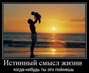 Care este sensul vieţii?