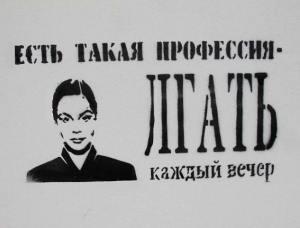 профессия - ЛГАТЬ