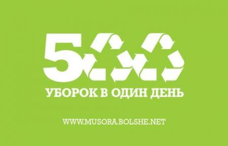 500 уборок в один день