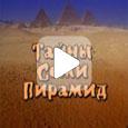 Загадки древнего Египта. Част I (Видео)