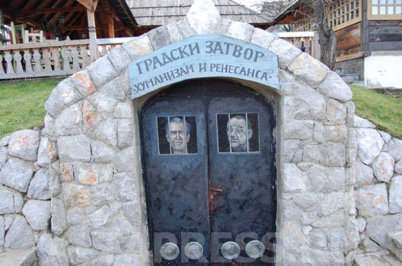 Этнопоселение «Дрвенград»