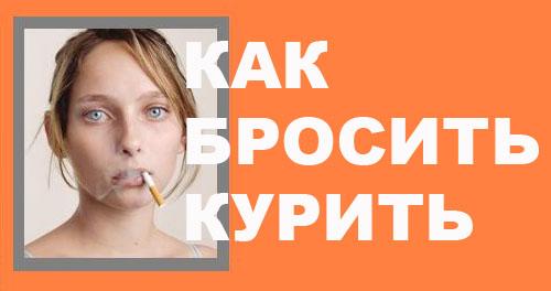 Как бросают курить в США (Часть II)