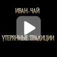 Иван-чай. Утерянные традиции (Видео)