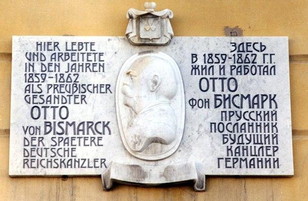 Высказывания Отто фон Бисмарка о России