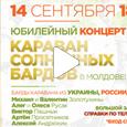 """КОНЦЕРТ """"КАРАВАН СОЛНЕЧНЫХ БАРДОВ В МОЛДОВЕ"""" 1 часть"""