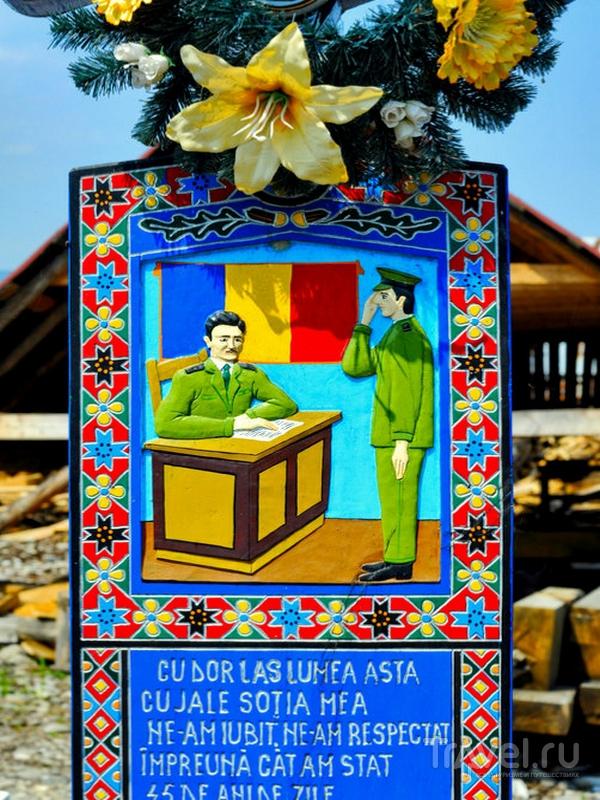 Веселое кладбище в Румынии: иронично о смерти