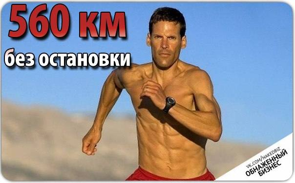 Дин Карназес (США) пробежал без остановки 560 километров
