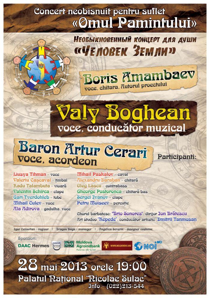 Необыкновенный концерт для души «Omul Pamintului» или «Человек Земли»