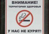В России начал действовать антитабачный закон (Видео)