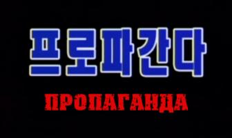 Северокорейское кино о Западе (Видео)