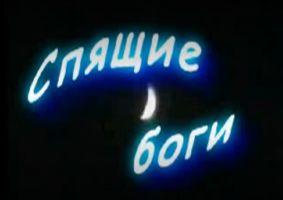 Алексеенко Люся - Спящие боги (Видео)