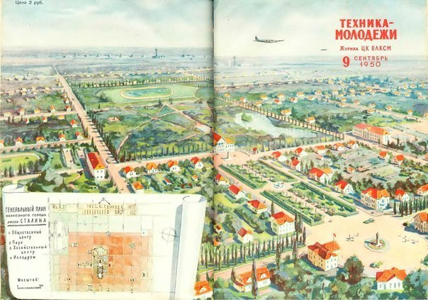 Orașul grădina Stalin