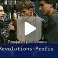 Профи от революции