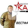 """Сергей Разумовский. КАСКАД. Лекция № 1 """"Вестфальский мир"""""""