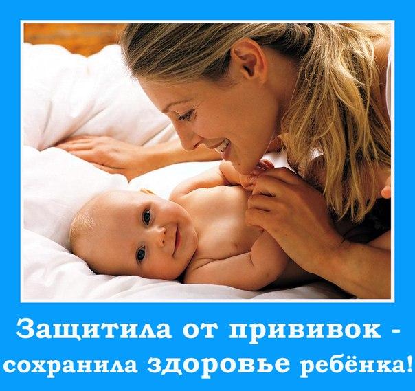 Великолепное здоровье непривитых детей