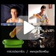 Микробомбы