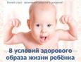 8 условий здорового образа жизни ребёнка