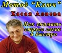 """Метод """"Ключ"""" Хасана Алиева - 5 минут, которые изменят вашу жизнь"""