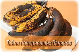 Теперь тебе не придется выбрасывать почерневшие бананы. Гениальный лайфхак (Видео)