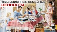 Традиционные семейные ценности: Что стоит за этим понятием?