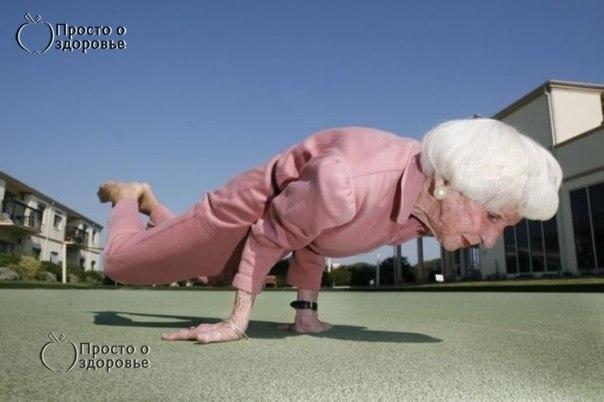 Здоровью все возрасты покорны