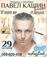 29 октября – Павел Кашин впервые в Кишиневе