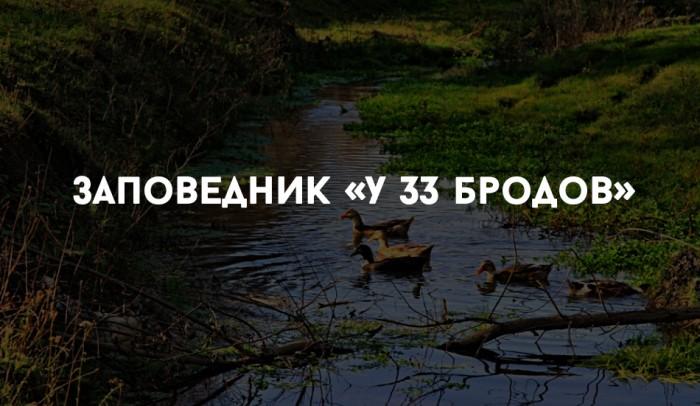 Маршрут на выходные: Наславча
