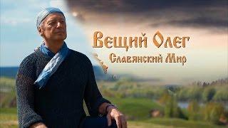 Выходит фильм о Вещем Олеге
