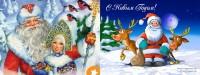 Серьёзный разговор про рождественскую ёлку, деда мороза и новый год