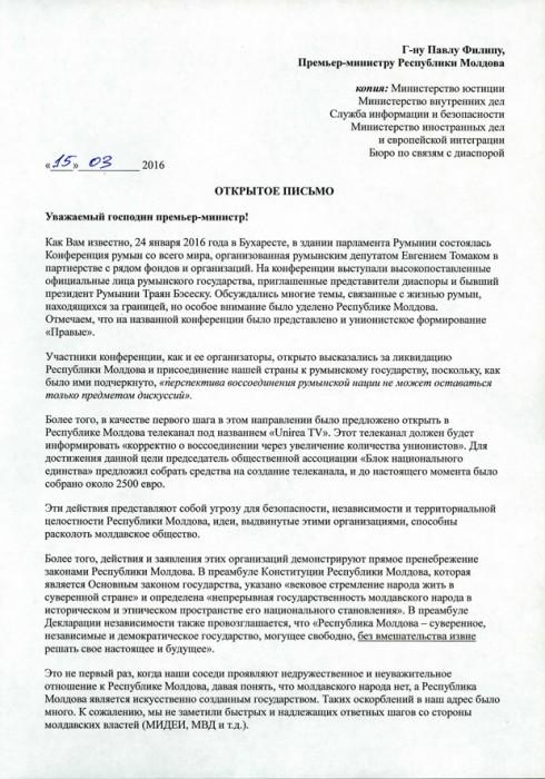 Открытое письмо Г-ну Павлу Филипу,  Премьер-министру Республики Молдова
