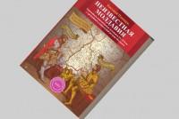 Римляне никогда не были предками молдаван