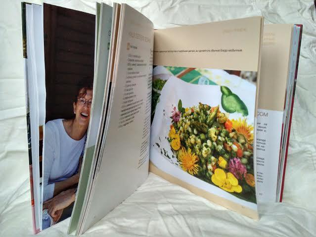 Книга о нашей еде, приближающей нас к состоянию здоровья