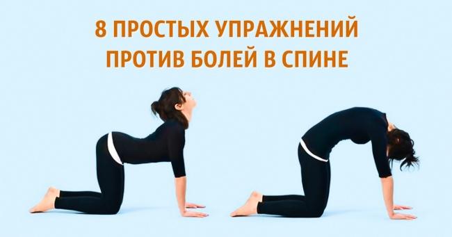 8 простых упражнений против болей в спине (+Фото)