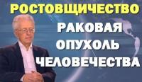 Валентин Катасонов: Ростовщичество - раковая опухоль человечества