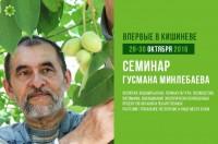 Впервые в Кишиневе! Открытый Семинар Гусмана Минлебаева