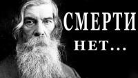 Тайны академика Бехтерева - Смерти нет (Видео)