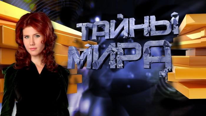 Съемочная команда с Анной Чапман раскрывает невероятные Тайны мира (Видео)