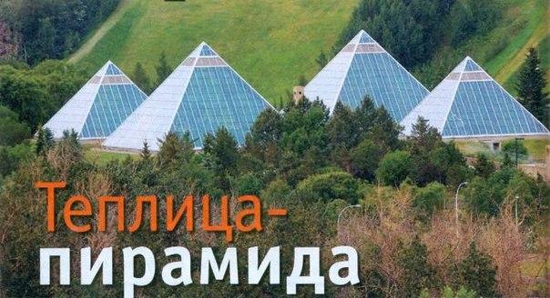 Теплица - пирамида, тайна «египетских» конструкций в практическом применении