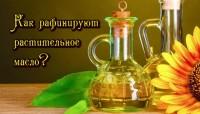 Рафинированное масло - опасно для здоровья!