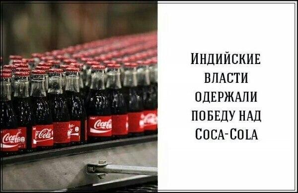 Индийские власти одержали победу над Coca-cola