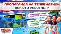 Как работает пропаганда на телевидении (Видео)