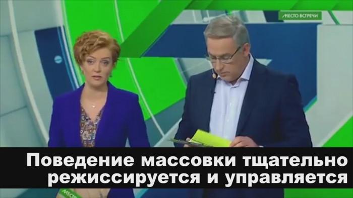 Фальшивая массовка на телешоу (Видео)