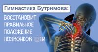 Гимнастика Бутримова: нормализует кровообращение и восстановит правильное положение позвонков шеи (+Видео)