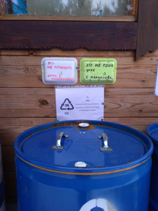 Экопоселенцы создали проект по раздельному сбору вторсырья (+Фото)