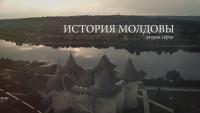 История Молдовы - 2 часть (Видео)