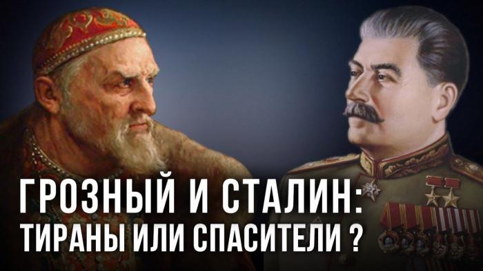 Кем были Грозный и Сталин на самом деле, тиранами или спасителями? (Видео)