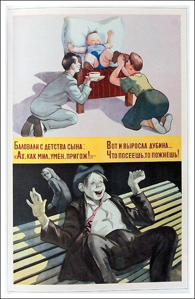 Принципы жизни советских лет. Позитивные мотиваторы! (Фото)