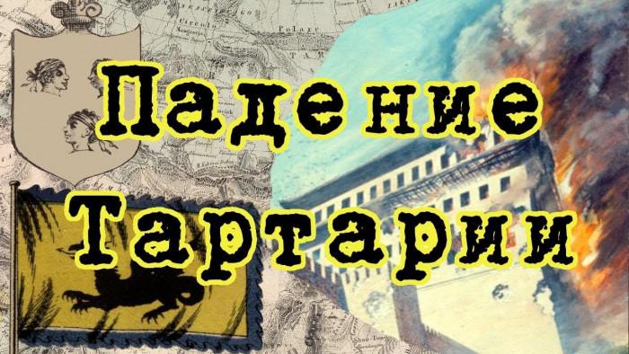Документальный фильм о падении Тартарии (Видео)
