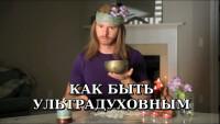 Как стать ультрадуховным (Видео)